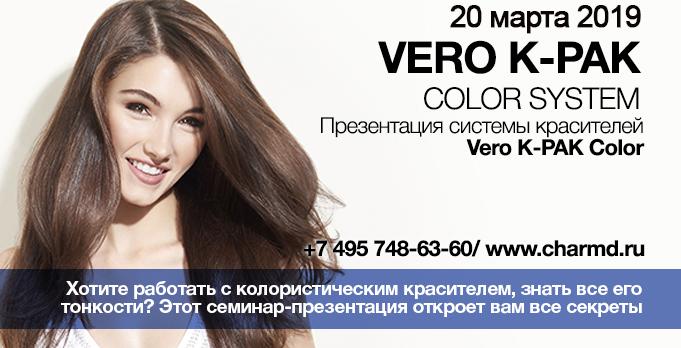 презентационный Vero 2019