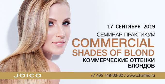 commercial blond 2019