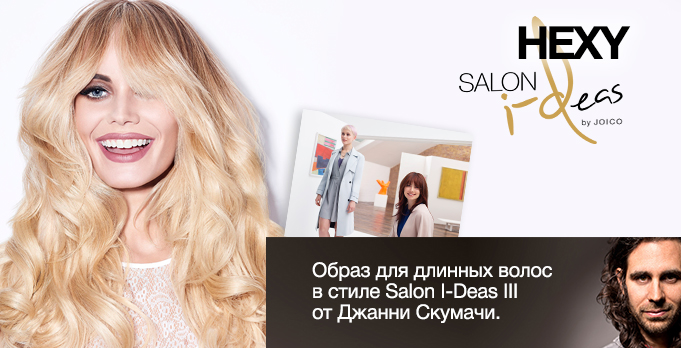 SALON IDEAS 2020 сайт