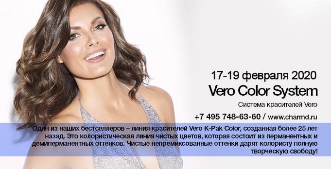 Vero System 2020 сайт