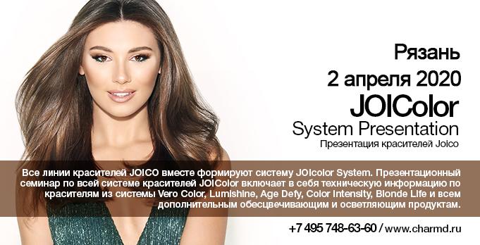 Рязань Презентация системы JOICOLOR 2020 сайт